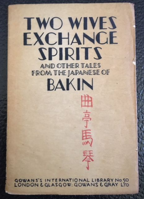 TWO WIVES EXCHANGE SPIRITS AND OTHER TALES FROM THE JAPANESE OF BAKIN. Kyokutei Bakin, gray l.