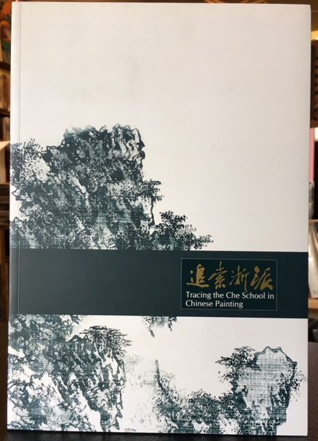 TRACING THE CHE SCHOOL IN CHINESE PAINTING. Chen Jie-Jin, Lai Yu-chih.