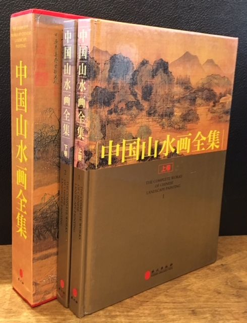 THE COMPLETE WORKS OF CHINESE LANDSCAPE PAINTING