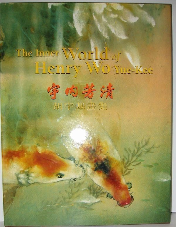 THE INNER WORLD OF HENRY WO YUE-KEE. HENRY WO YUE-KEE.
