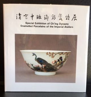 SPECIAL EXHIBITION OF CH'ING DYNASTY ENAMELLED PORCELAINS OF THE IMPERIAL ATLIERS