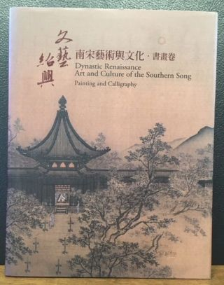 DYNASTIC RENAISSANCE ART AND CULTURE OF THE SOUTHERN SONG