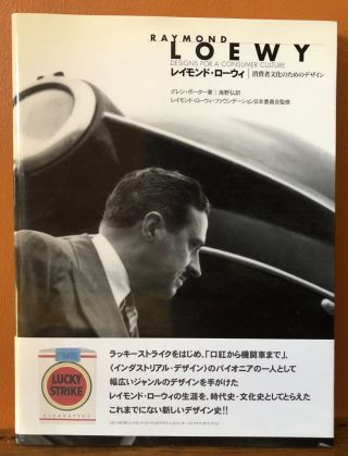 RAYMOND LOEWY: Designs for a Consumer Culture (Japanese Edition). Catherine E. Hutchins