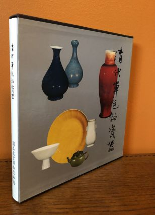 CATALOGUE OF A SPECIAL EXHIBITION OF CH'ING-DYNASTY MONOCHROME PORCELAINS IN THE NATIONAL PALACE MUSEUM